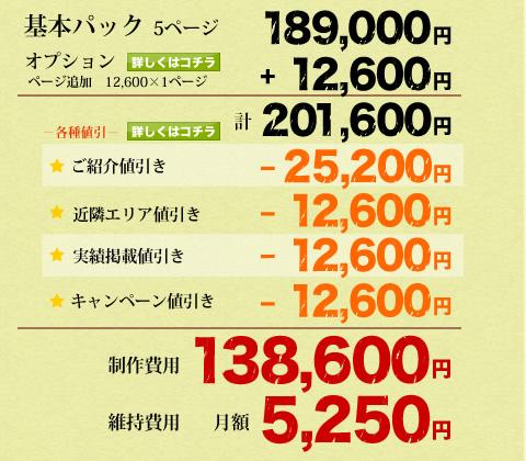 制作費13,800円維持費(月額)5,250円